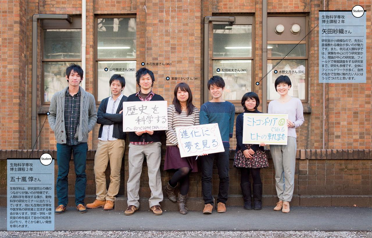 生物学科 - リガクル03 - 東京大...